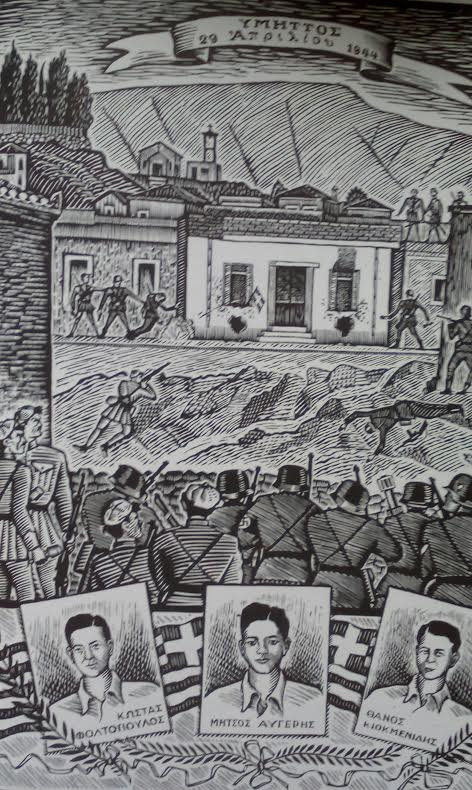 Γιώργος Μόσχος, Ξυλογραφία για το σπίτι - κάστρο του Υμηττού