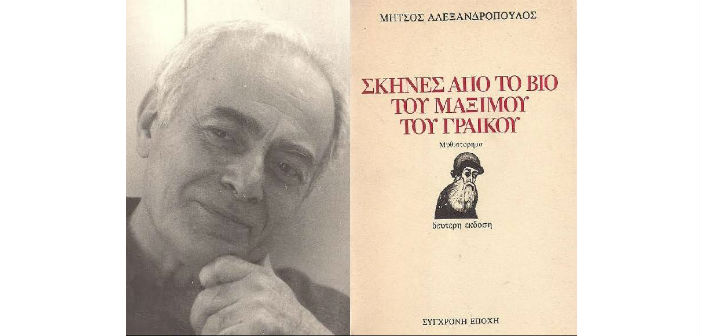 alexandropoulos_maximos_graikos1