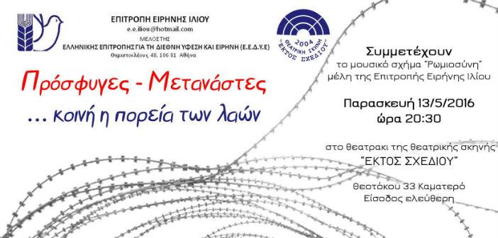 ektos_sxediou2a