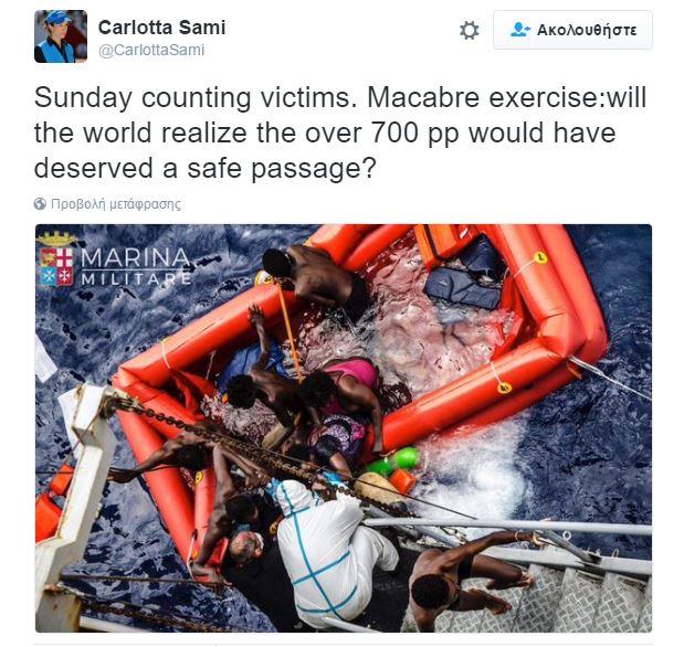 Η Carlotta Sami είναι εκπρόσωπος Νότιας Ευρώπης της Υπατης Αρμοστείας του ΟΗΕ