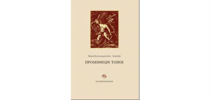 promitheon-topoi1