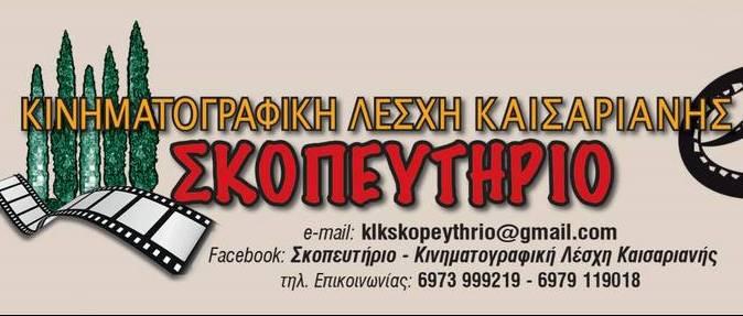 skopeftirio2