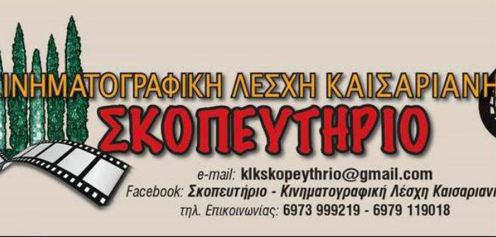 skopeftirio2a