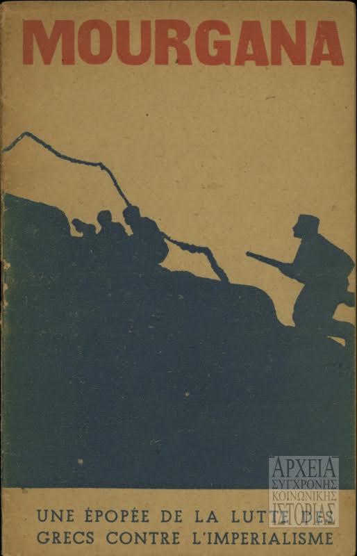 Το εξώφυλλο της νουβέλας του Δημήτρη Χατζή που μεταφράστηκε στα γαλλικά από τη Μέλπω Αξιώτη (ΑΣΚΙ)
