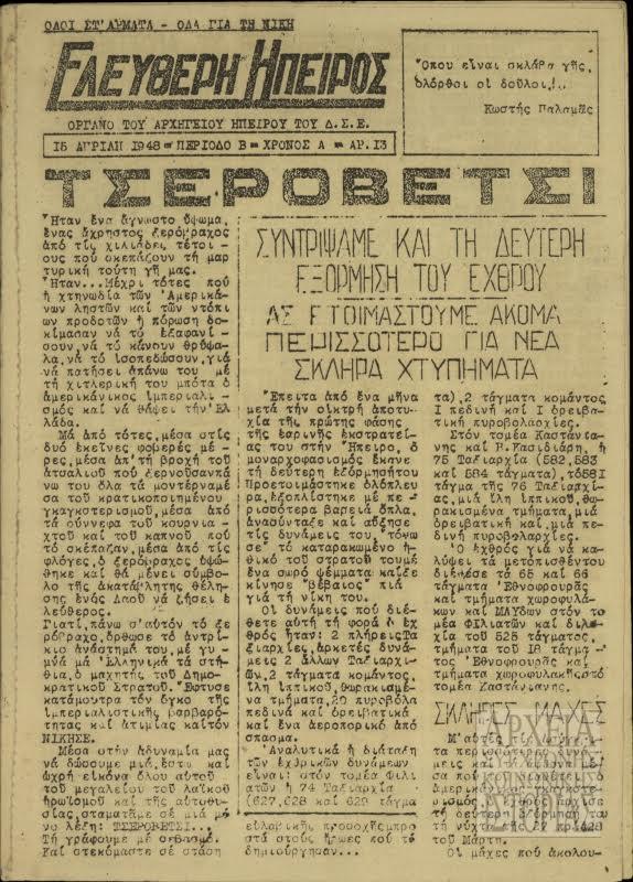 """Το πρωτοσέλιδο από την εφημερίδα του Αρχηγείου Ηπείρου του ΔΣΕ """"Ελεύθερη Ήπειρος"""" για τη μάχη στο Τσεροβέτσι (από τα ΑΣΚΙ)"""