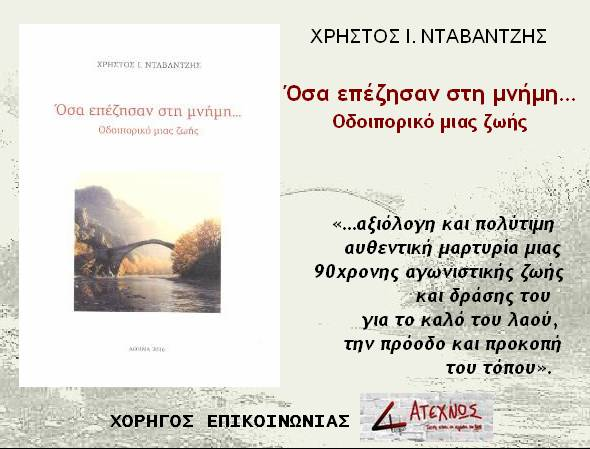 ntavantzis_baner2
