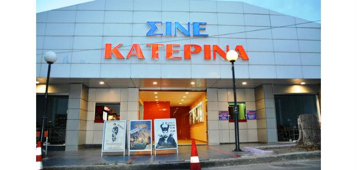 cine-katerina1