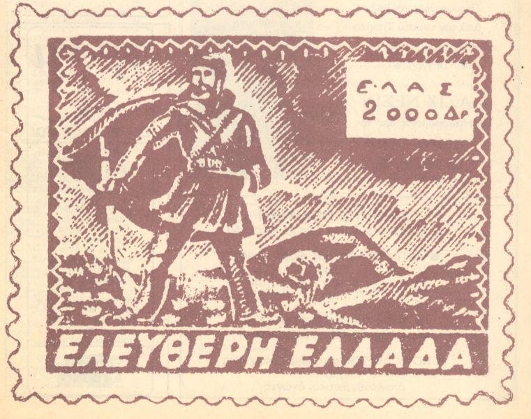 eam_grammatosima_2000