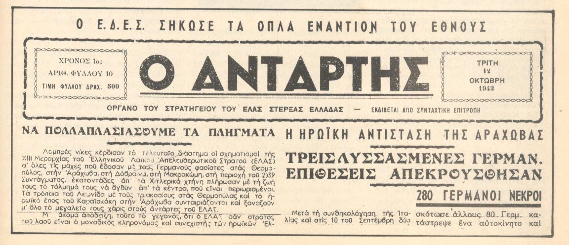 eam_grammatosima_efimerida_antartis