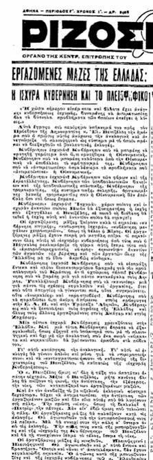 ekloges1928b