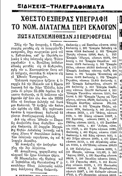 ekloges1928c