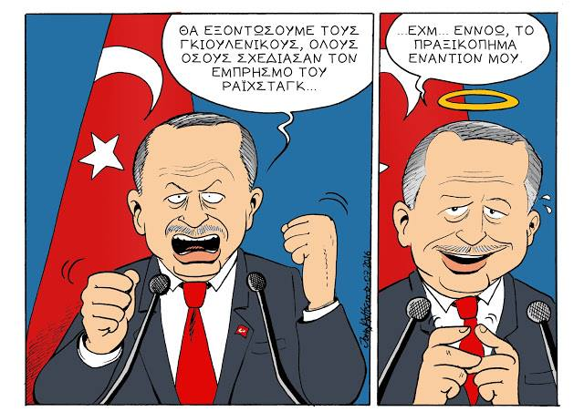 Made by Tayyip -Του John Antono