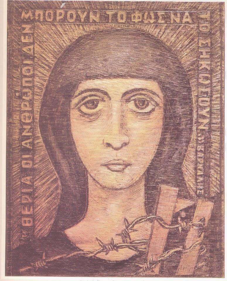 Εργο του Γιώργου Φαρσακίδη, εμπνευσμένο από τους «Πόνους της Παναγιάς» του Κ. Βάρναλη - Γιούρα Δεκαπενταύγουστος 67