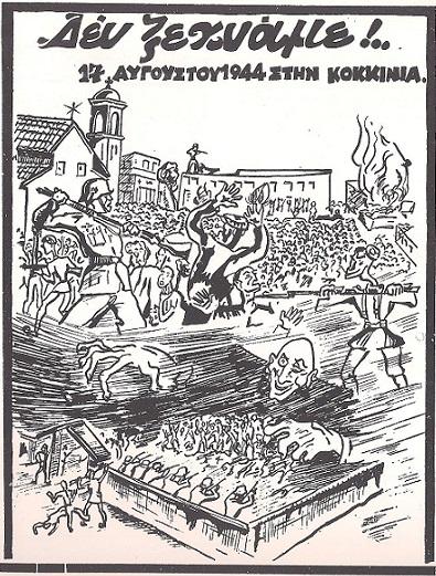 Μιχάλης Νικολινάκος , Δεν ξεχνάμε!.. Κυκλοφόρησε αμέσως μετά το μπλόκο της Κοκκινιάς 17/8/1944