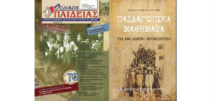themata paideias1