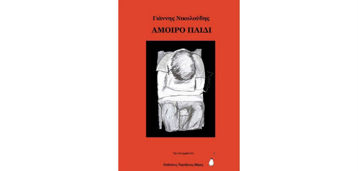 amoiro-paidi1