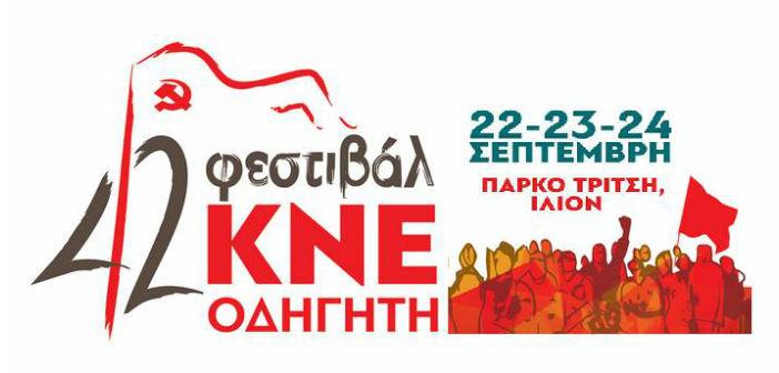 festival-kentriki1