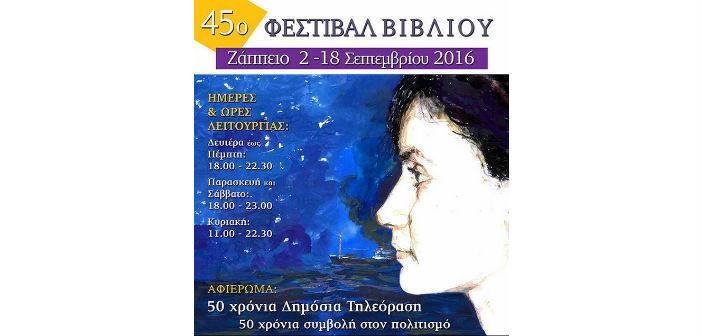 festival-vivliou-45a1