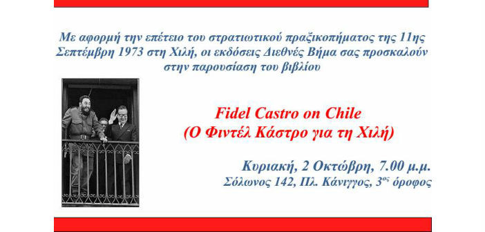 fidel25a2b
