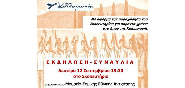 Συναυλία με τον Βαγγέλη Κορακάκη στο ΣΚΟΠΕΥΤΗΡΙΟ ΚΑΙΣΑΡΙΑΝΗΣ