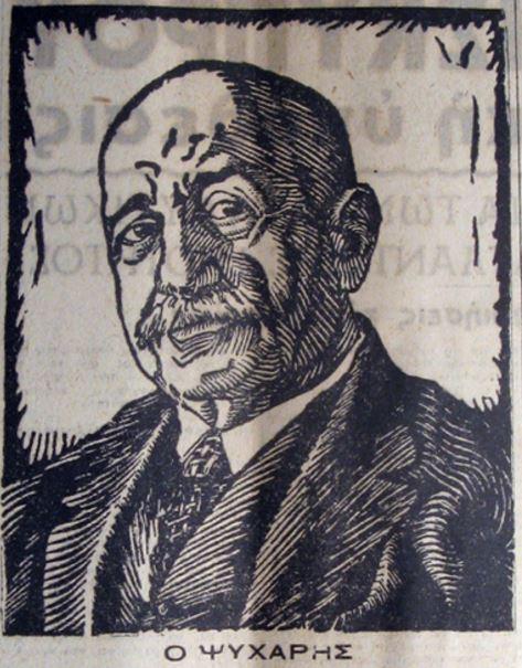 Image result for ψυχάρης ιωάννης