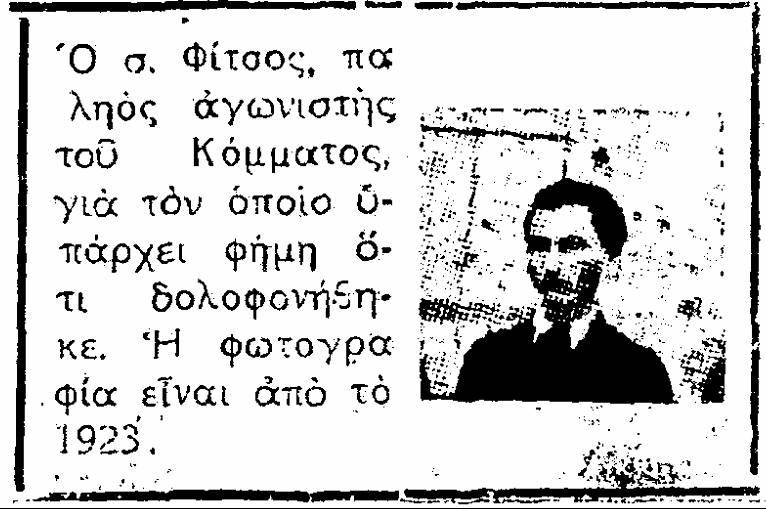 Μετά από επίθεση της αστυνομίας κατά των κρατουμένων λαϊκών αγωνιστών στις φυλακές Συγγρού, στα 1927, διαδόθηκε πως ο Τάκης Φίτσος, που βρισκόταν κλεισμένος σ' αυτές τις φυλακές, είχε δολοφονηθεί. Τις μέρες εκείνες παλεύοντας για την απελευθέρωση όλων των κατουμένων κομμουνιστών, ο Ριζοσπάστης δημοσίευσε αυτή τη φωτογραφία του Τ. Φίτσου.