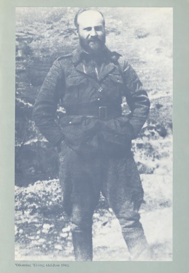 Ο Ελύτης στρατιώτης