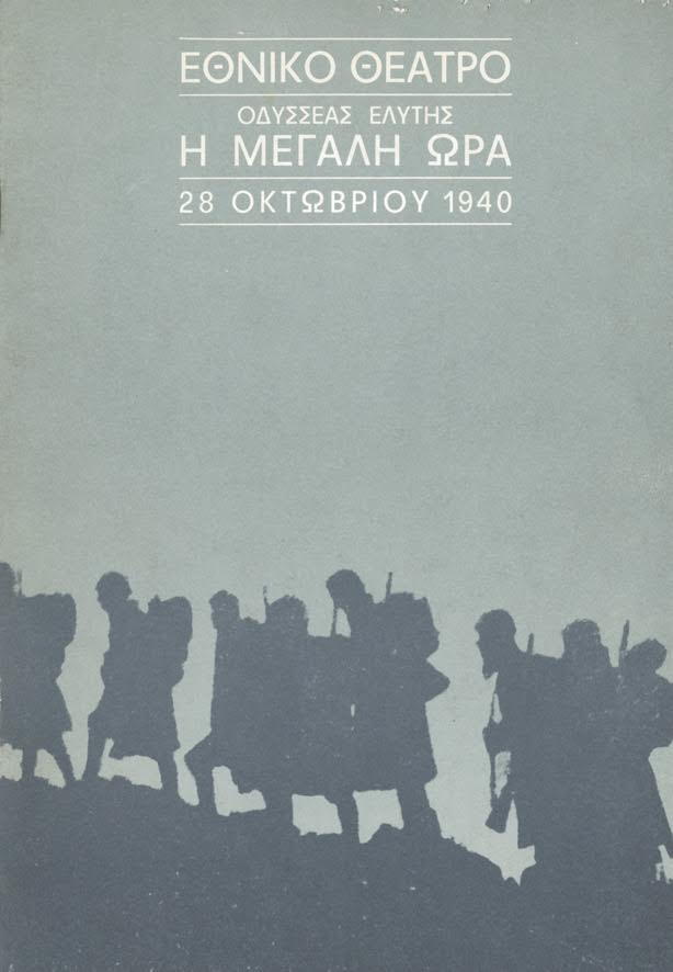 Από το πρόγραμμα της παράστασης του Εθνικού Θεάτρου (Αρχείο Εθνικού Θεάτρου)