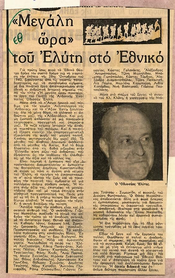Από τις εφημερίδες της εποχής (Αρχείο Εθνικού Θεάτρου)