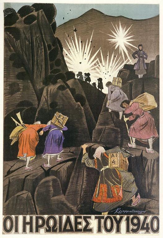 Κώστας Γραμματόπουλος: «Οι ηρωίδες του 1940», χρωμολιθογραφία 99 x 67,5 εκ., 1940