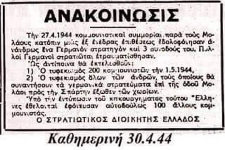 skopeftirio26