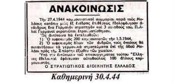 skopeftirio26a