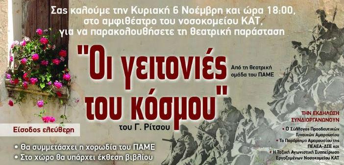 theatro-pame1