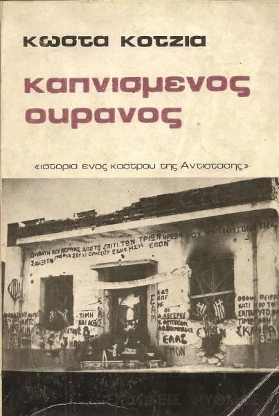kapnismenos-oyranos2