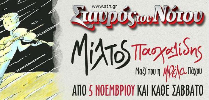 miltos32a