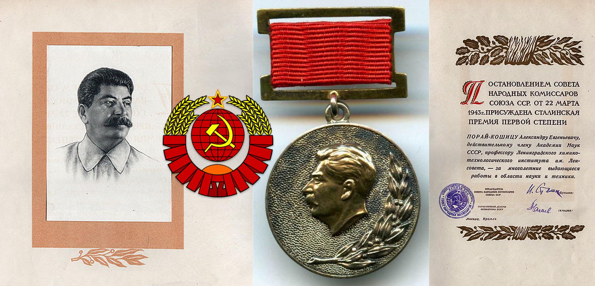 Βραβείο Στάλιν Stalin Prize Ста́линская пре́мия