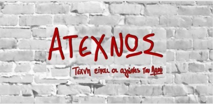 atexnos5