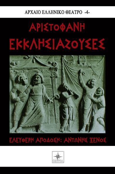 ekklisiazouses