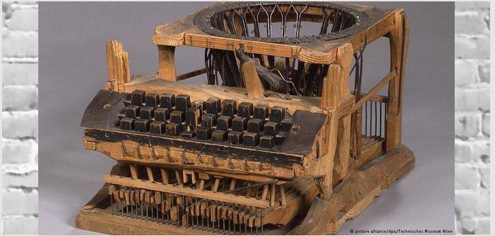 Η πρώτη γραφομηχανή στον κόσμο