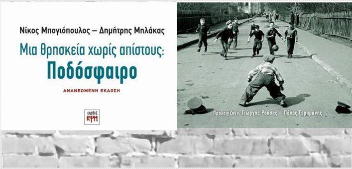 mpogiopoulos3