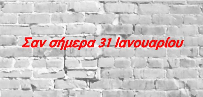 San simera 31 Ianouariou