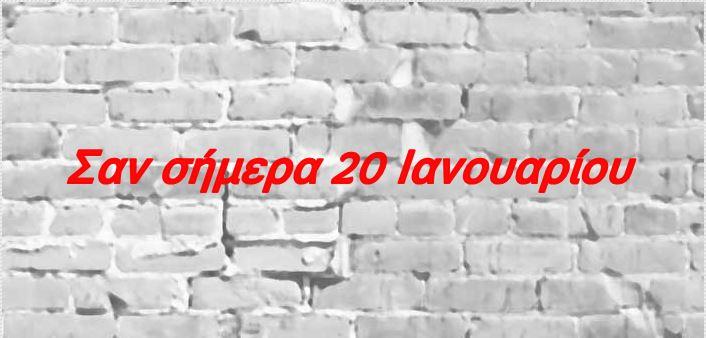 san simera 20 ianouariou