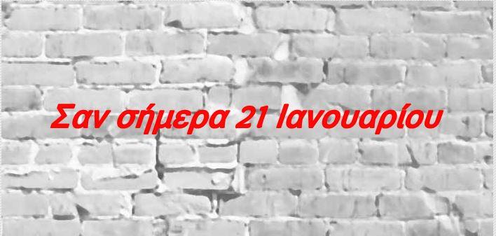 san simera 21 ianouariou