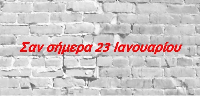 san simera 23 ianouariou