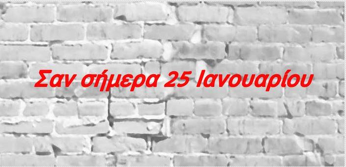san simera 25 Ianouariou