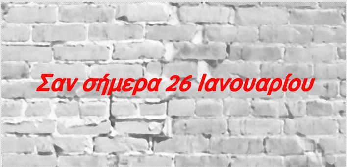 san simera 26 ianouariou