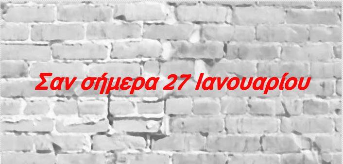 san simera 27 ianoyarioy