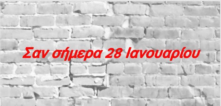 san simera 28 ianouariou