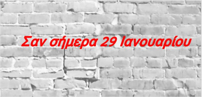 san simera 29 ianouariou