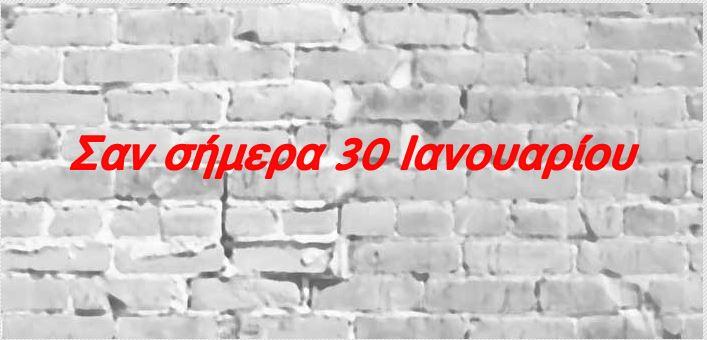 san simera 30 ianouariou